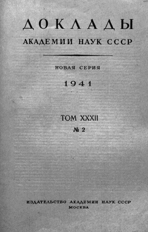 Каталог доклады академии наук 4033