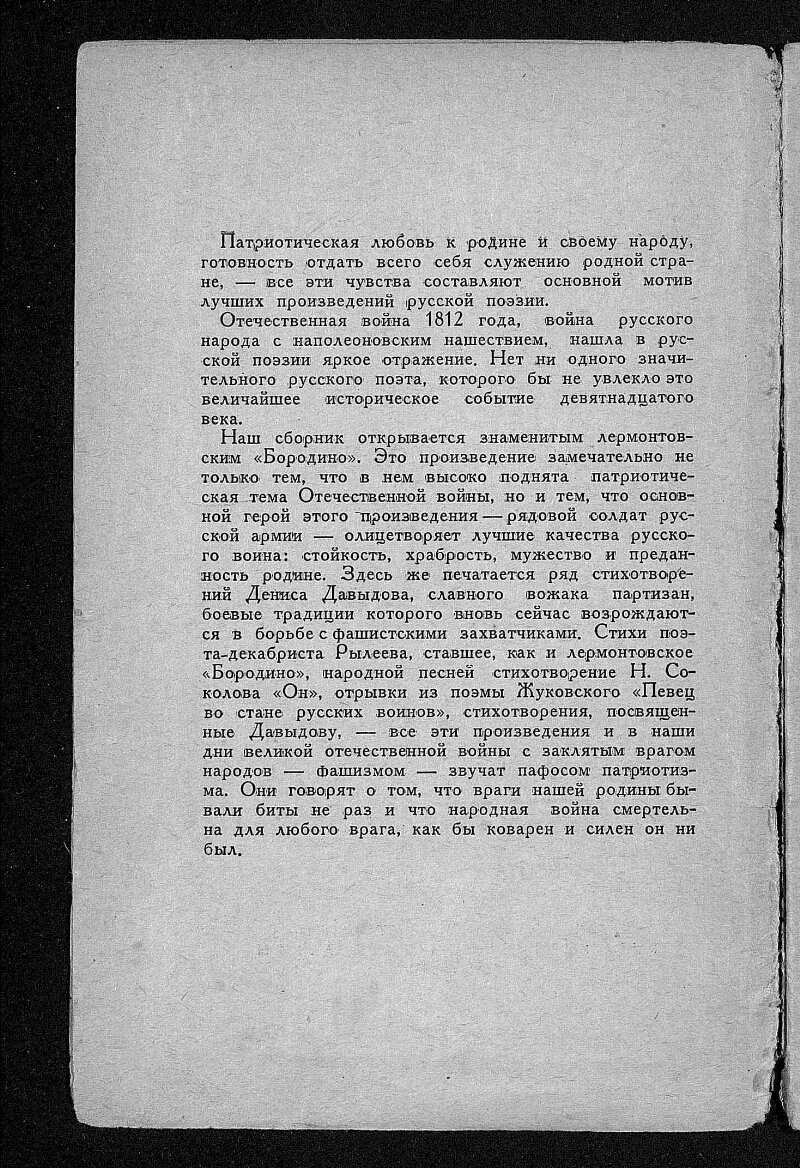 Russian poetry: a selection of sites
