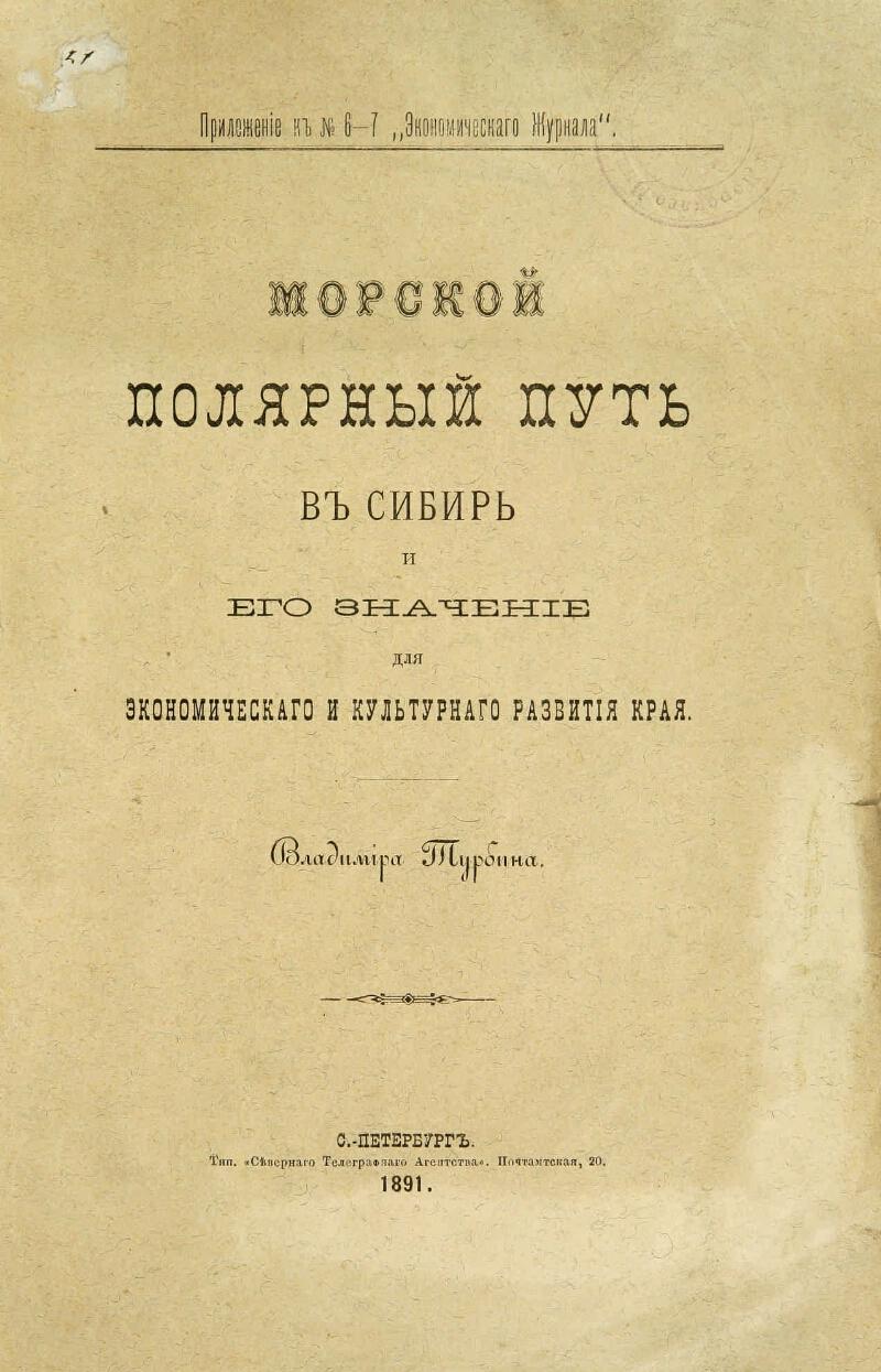 The beginning of the development of Siberia