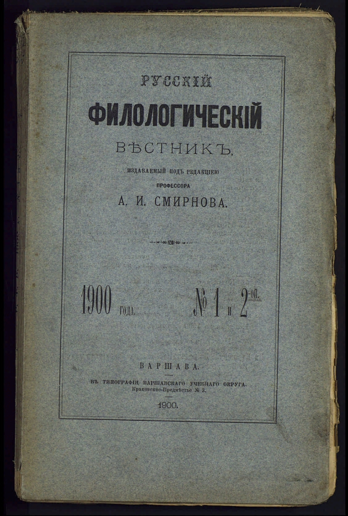 In Russian Philology From