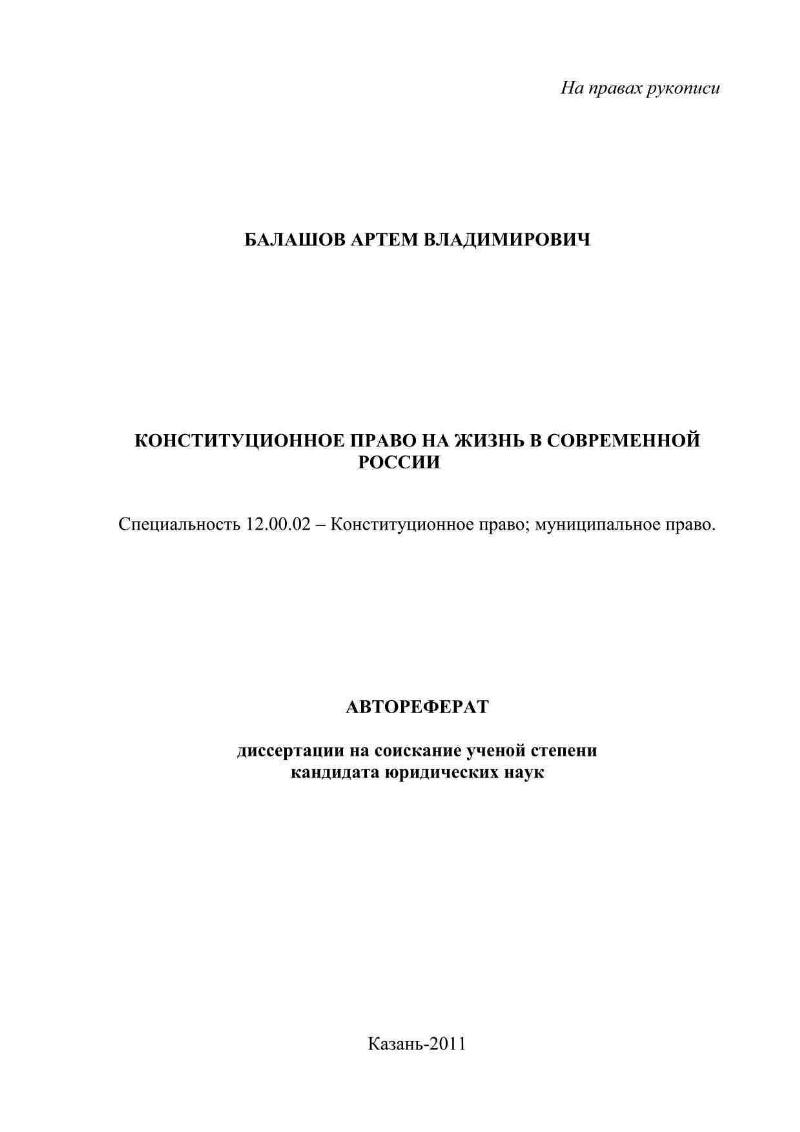 Диссертация конституционное право на жизнь 4699