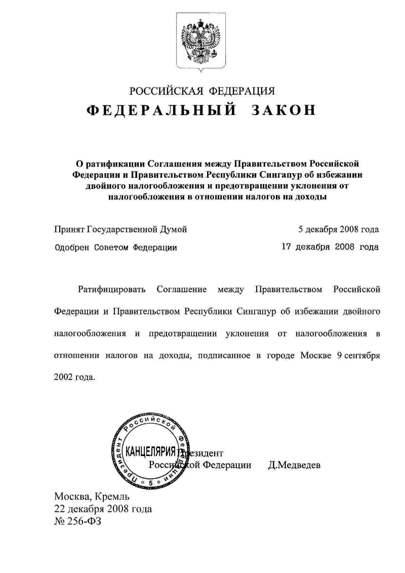 On ratification of the agreement between the government of the platinumwayz