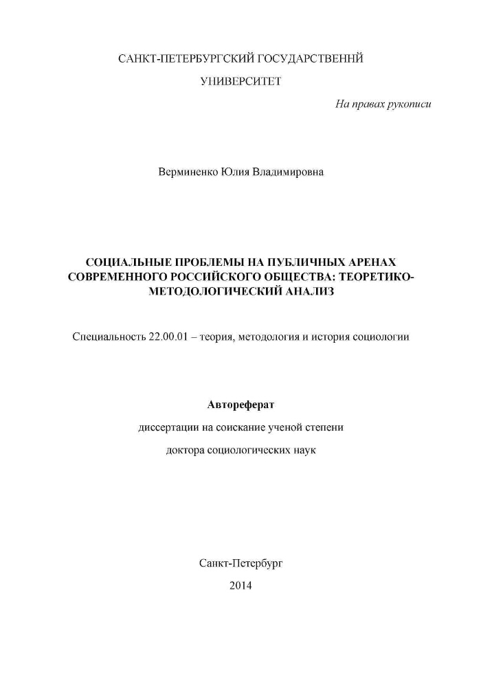 Social problems in public arenas of modern Russian society