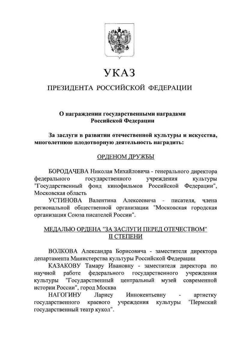 указ президента о награждении государственными наградами сентябрь 2016 одежды