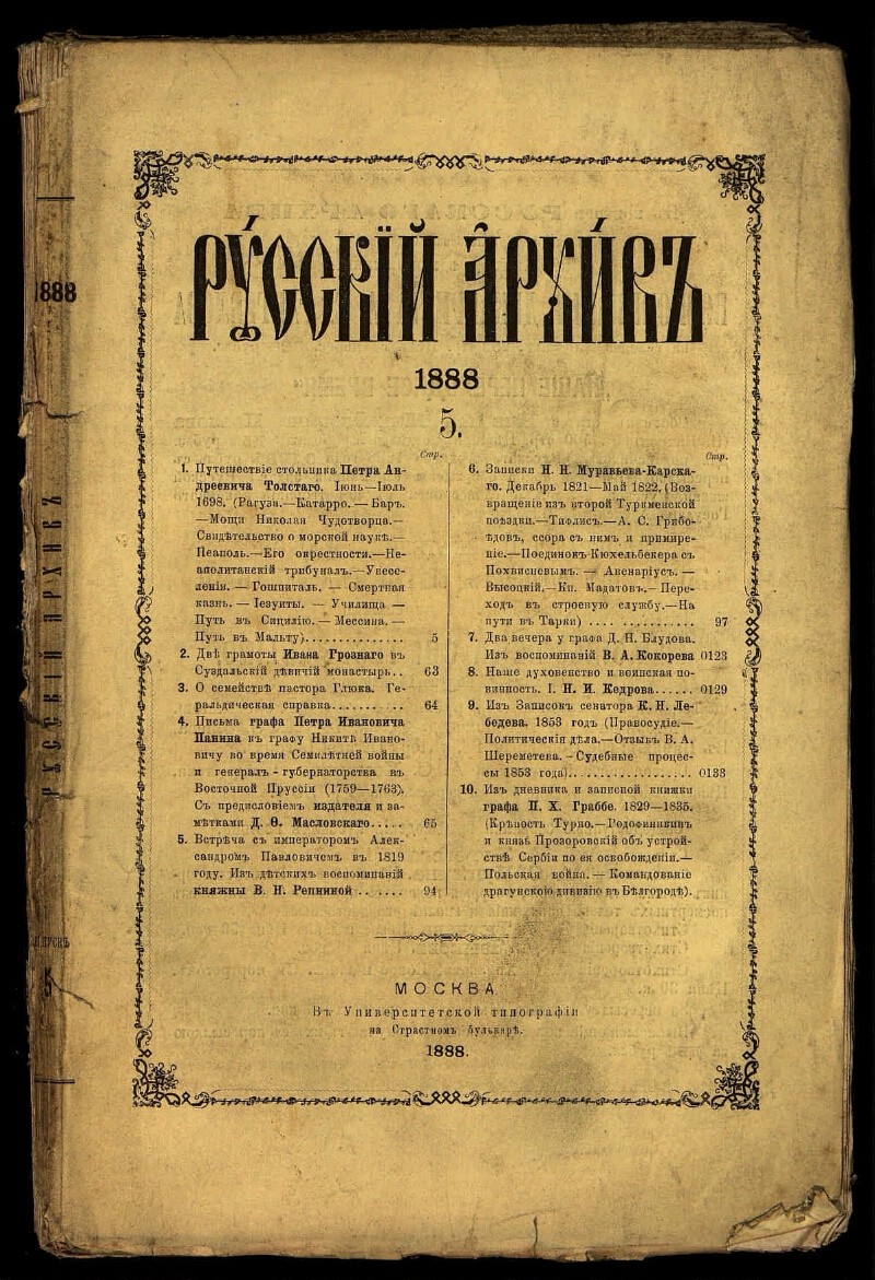 Russian archive  [G  26] 1888, [book  2], 5 | Presidential Library