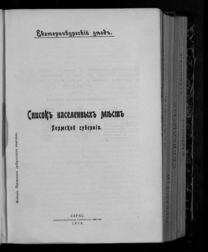 СПИСОК НАСЕЛЕННЫХ МЕСТ ОСИНСКОГО УЕЗДА 1914 ГОДА СКАЧАТЬ БЕСПЛАТНО