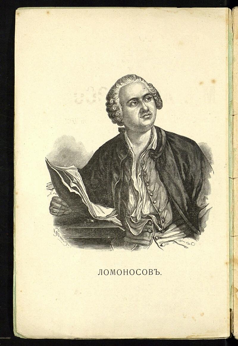 а.и богданов библиограф портрет