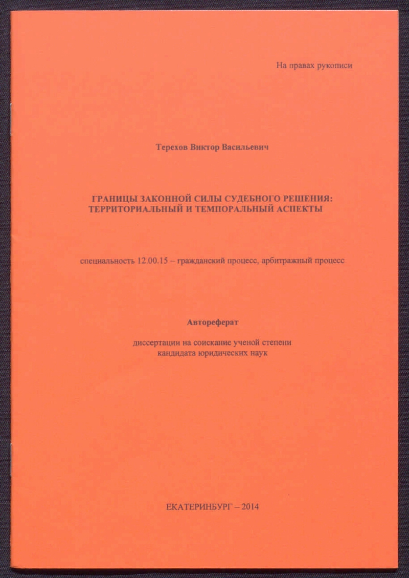 Границы законной силы судебного решения территориальный и  Границы законной силы судебного решения территориальный и темпоральный аспекты