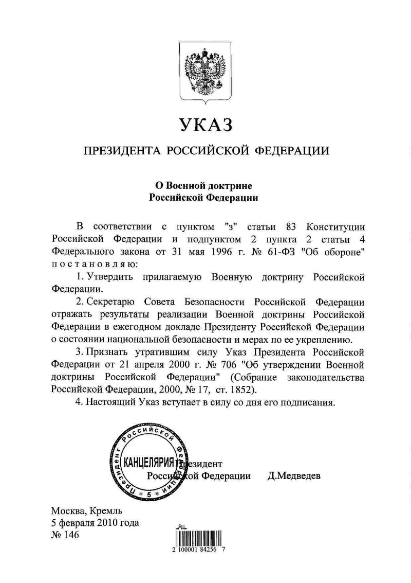 The military doctrine of the Russian Federation: the main provisions and changes 91