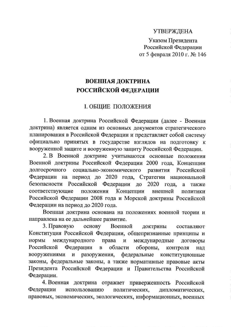 The military doctrine of the Russian Federation: the main provisions and changes 92