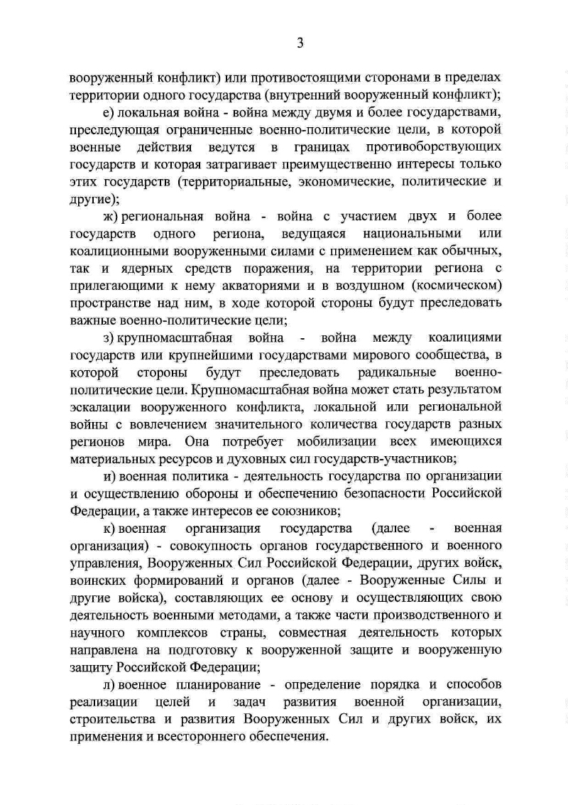 The military doctrine of the Russian Federation: the main provisions and changes 77