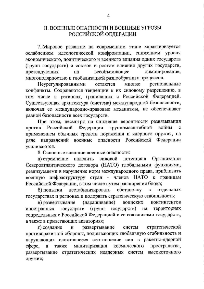 The military doctrine of the Russian Federation: the main provisions and changes 69