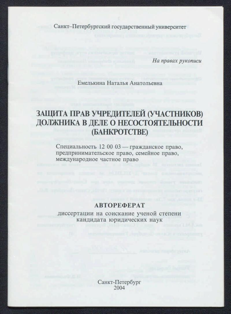 авторефераты диссертаций по банкротству