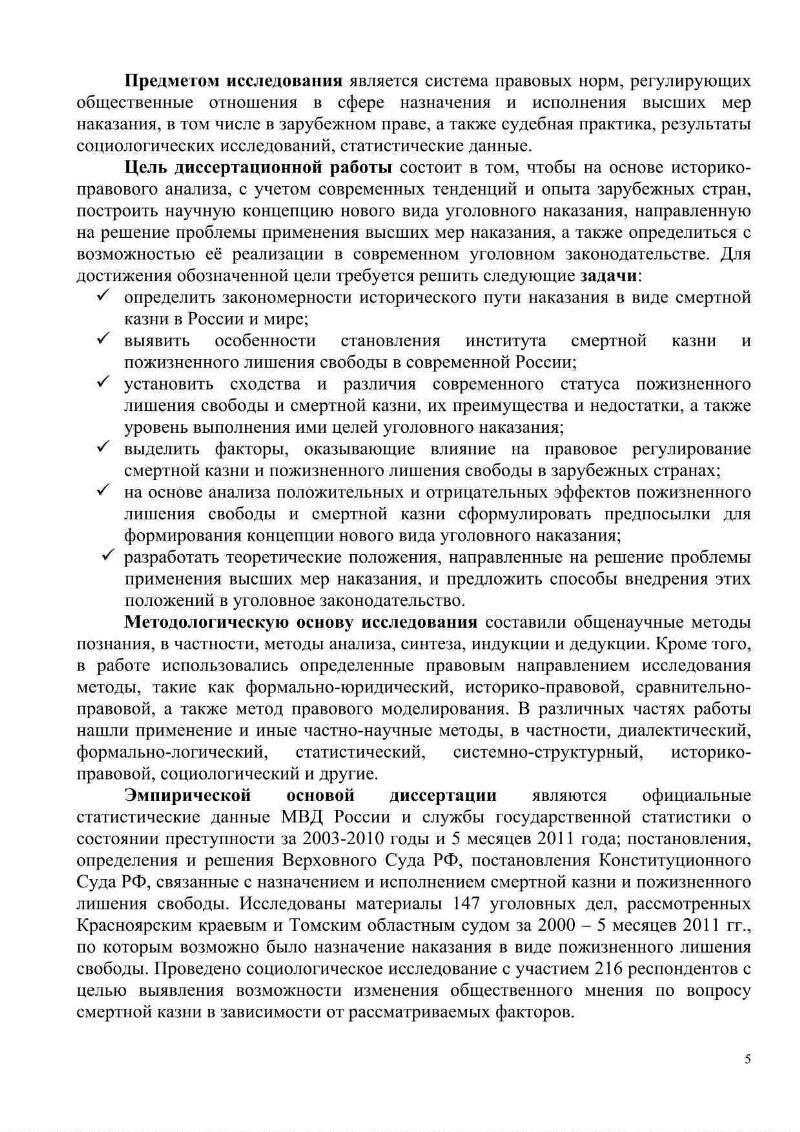 Высшие меры наказания в России и зарубежных странах  Высшие меры наказания в России и зарубежных странах