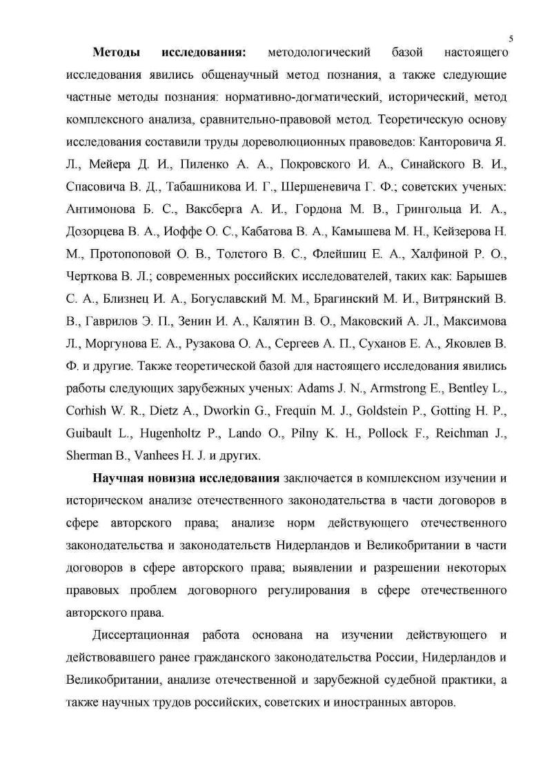 методика правового анализа договоров