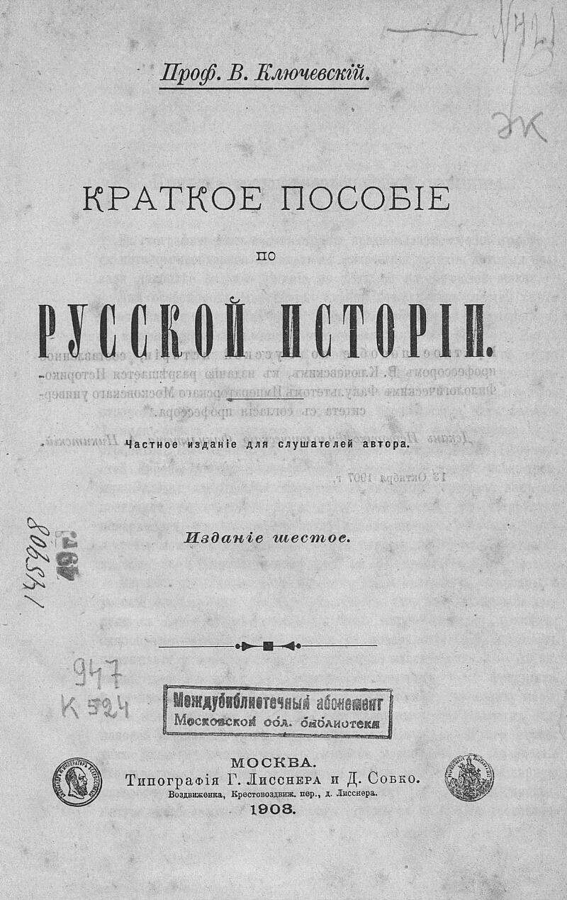 ключевский краткое пособие по русской истории оливок