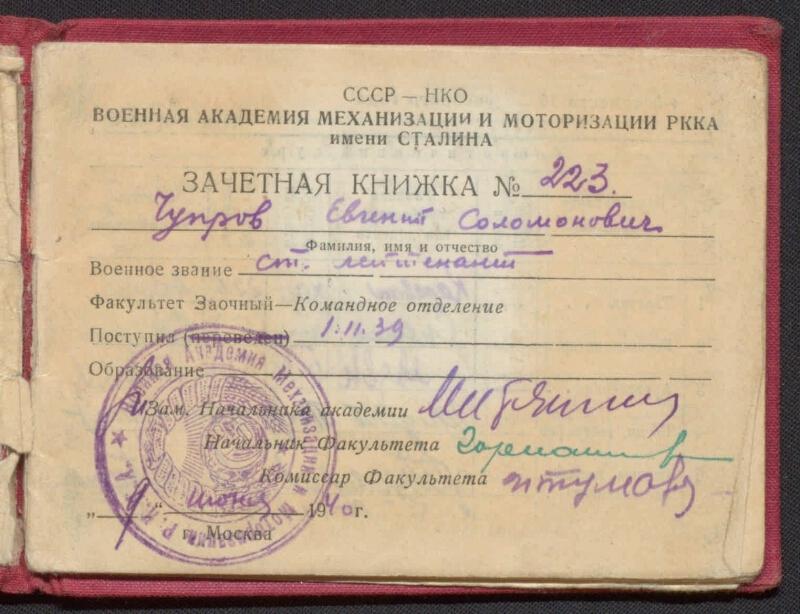 Чупров Евгений Соломонович Зачетная книжка слушателя заочного  Масштаб 2